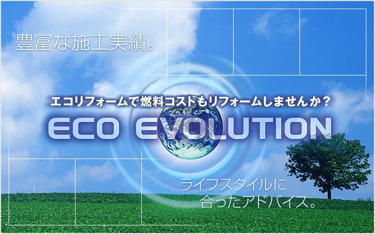 エコリフォームで燃料コストもリフォームしませんか?「ECO EVOLUTION」